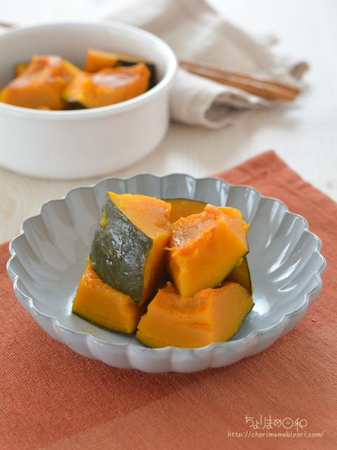 かぼちゃの塩バター煮_おうちシェフPRO210907
