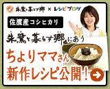 佐渡産コシヒカリ 朱鷺と暮らす郷にあうおかず&ごはんのお供レシピ レシピブログ
