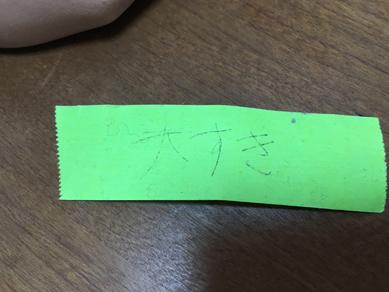いくじ180227-6