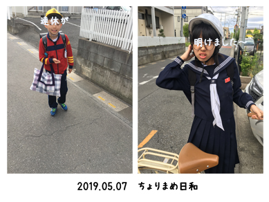 いくじ190507