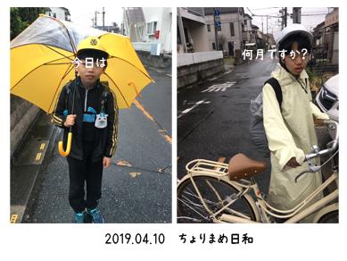 いくじ190410