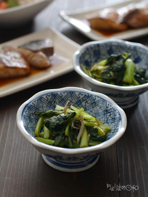 晩ごはん180829_小松菜のしらす炒め