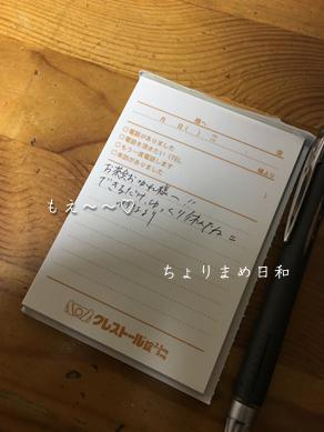 いくじ180203