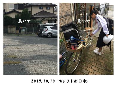 いくじ191010