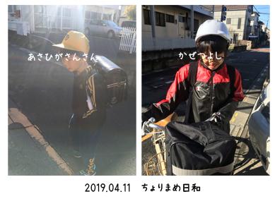いくじ190411