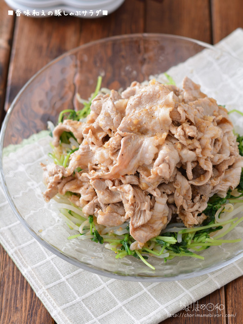 香味和えの豚しゃぶサラダ200318-2