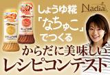 正田醤油のしょうゆ糀「なちゅこ」でつくる、からだに美味しいレシピコンテスト