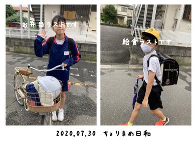 いくじ200730