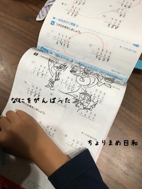 いくじ181121-3