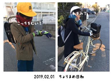 いくじ190201