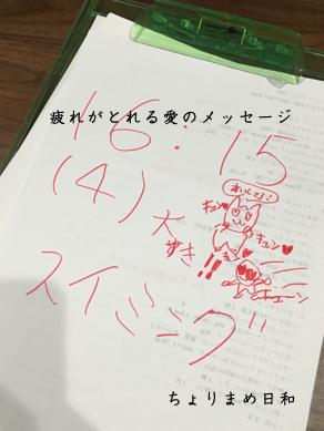 いくじ181003-2