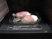塩麹鶏の大葉巻きP4