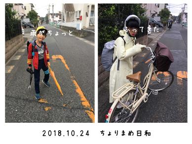 いくじ181024