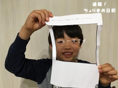 いくじ181005-2