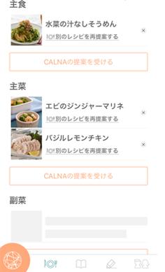 水菜の汁なしそうめん_CALNA07-3