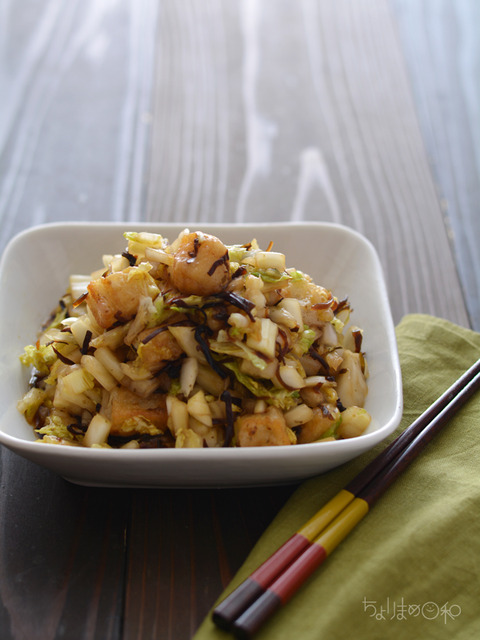 焼き餅と白菜の塩昆布サラダ