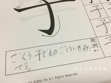 いくじ180517-2