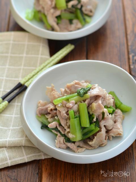 豚肉と小松菜の塩炒め2