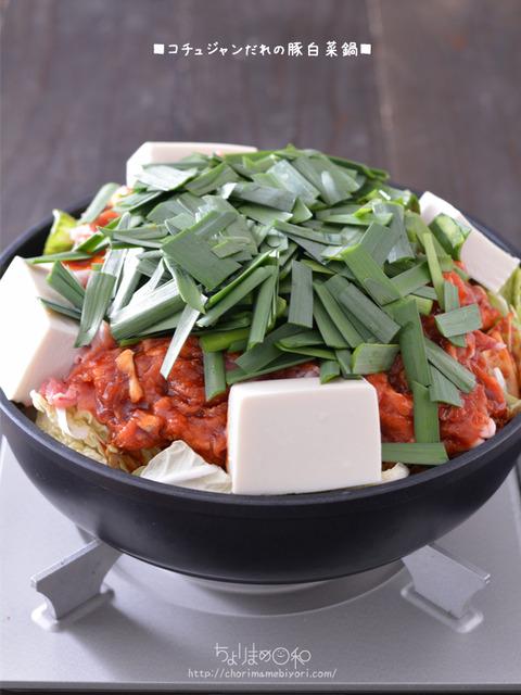 コチュジャンだれの豚白菜鍋200223-1