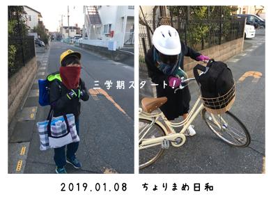 いくじ190108-2