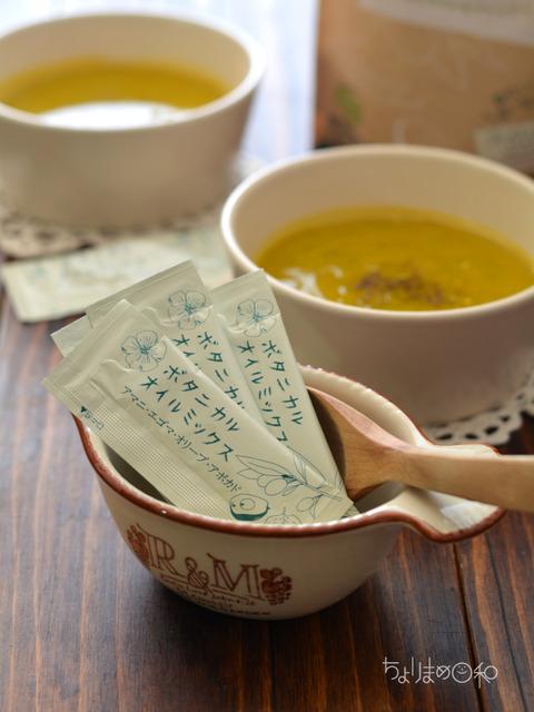 晩ごはん180118_ボタニカルオイルミックス_かぼちゃスープ2