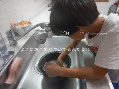 お米とぎもん170928-7