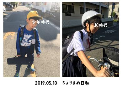 いくじ190510-2