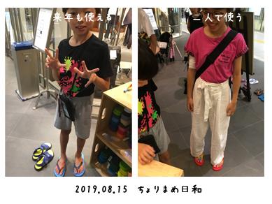 いくじ190816-7