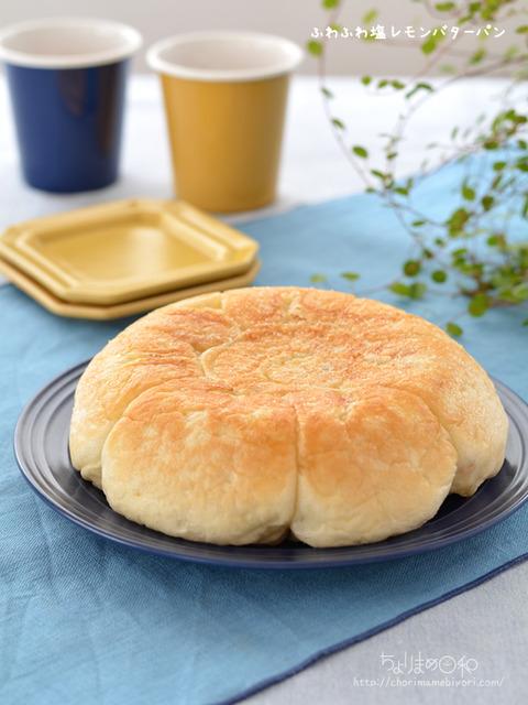 ふわふわ塩レモンバターパン_cotta炊飯器