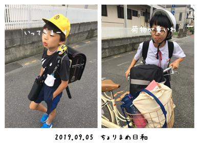 いくじ190905-3