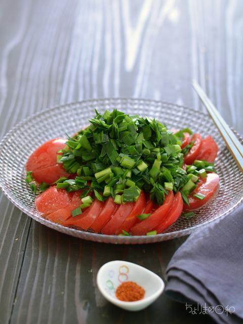 ニラ塩トマト