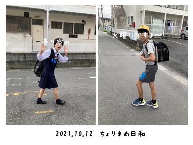 いくじ211012