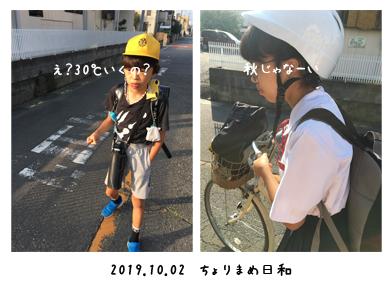 いくじ191002