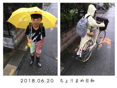 いくじ180620