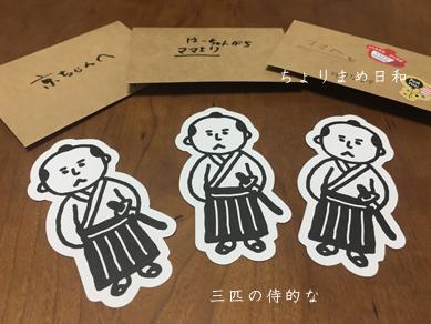 いくじ180513-3