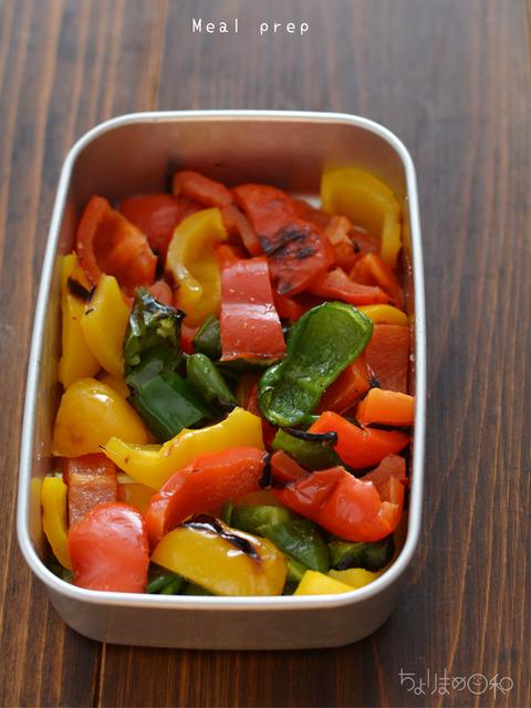 作り置き181118_グリル野菜のマリネ