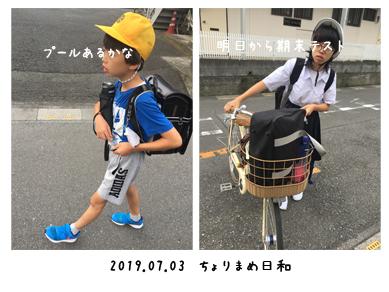 いくじ190703