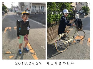 いくじ180427