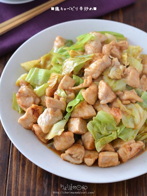 鶏キャベピリ辛炒め200221-2