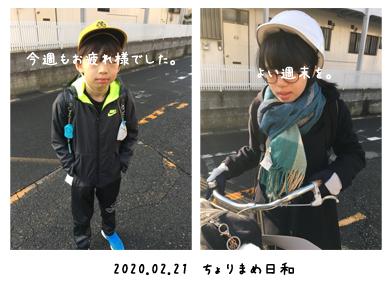 いくじ200221