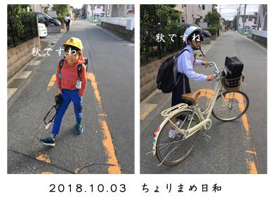いくじ181003