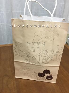 いくじ180314-5