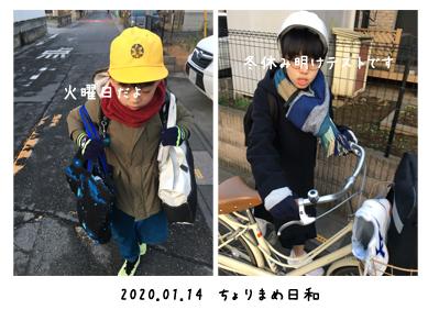 いくじ200114