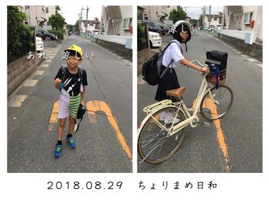 いくじ180829