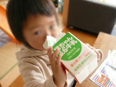 オイシックス・牛乳ちょり