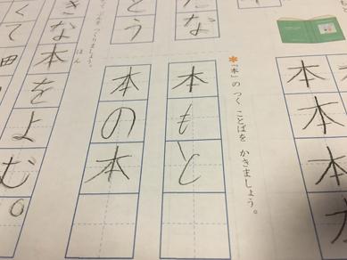 いくじ180620-17