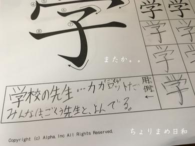 いくじ180516-2