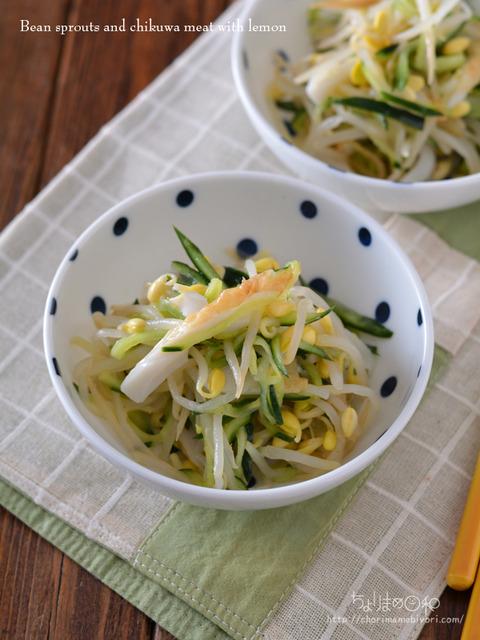 豆もやしとちくわのレモン和え201002-2