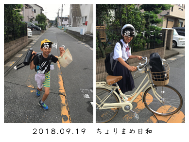 いくじ180919