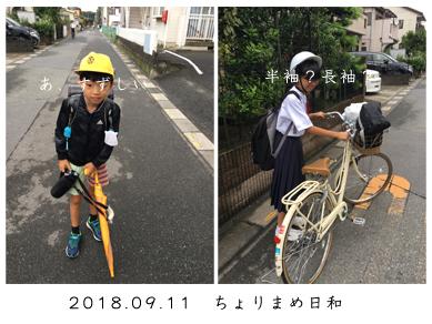 いくじ180911